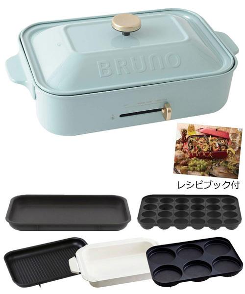 格安 家電 レシピブック付き 4点セット BRUNOコンパクトホットプレート+セラミックコート鍋+グリルプレート+マルチプレート 日本メーカー新品